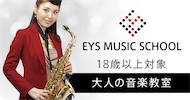 EYS MUSIC SCHOOL