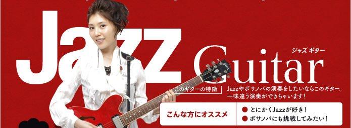 Jazzギターの特徴 Jazzやボサノバの演奏をしたいならこのギター。一味違う演奏ができちゃいます!とにかくJazzが好き!ボサノバにも挑戦してみたい!という方にオススメ