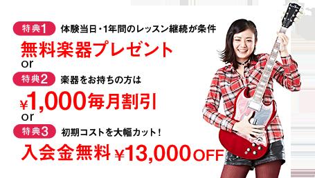 無料楽器プレゼントまたは\1,000毎月割引または入会金無料