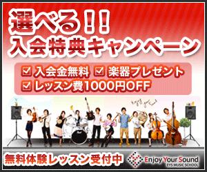 EYS音楽教室 無料体験レッスン受付中