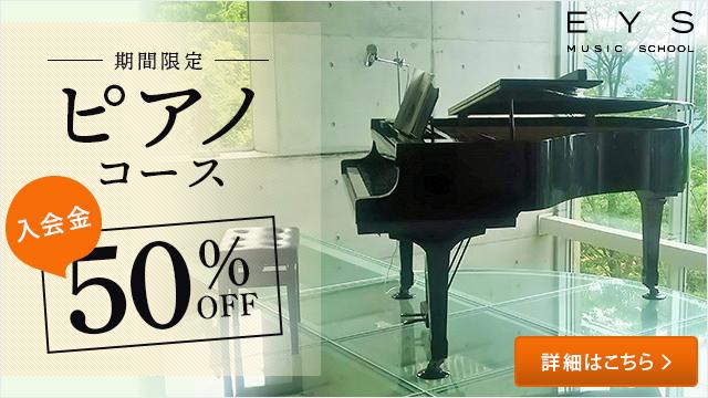 いまなら入会金50%OFF!ピアノを習うならEYS音楽教室