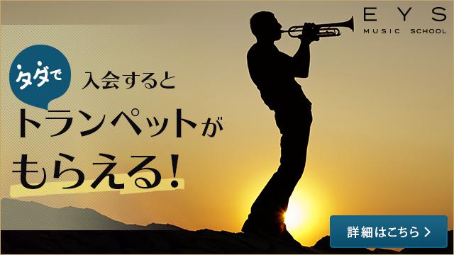 トランペット練習 気持ちよくトランペットを吹ける練習場所が欲しい!