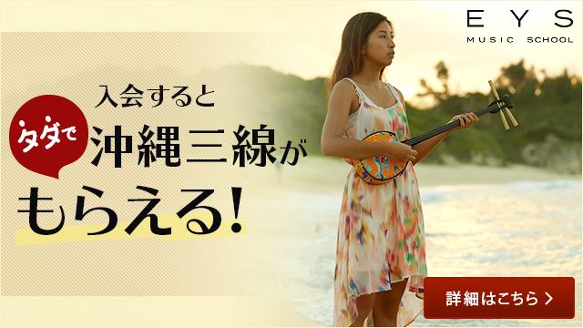 今なら入会すると無料で沖縄三線がもらえる!