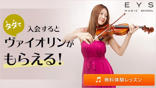 入会すると無料でヴァイオリンがもらえる!
