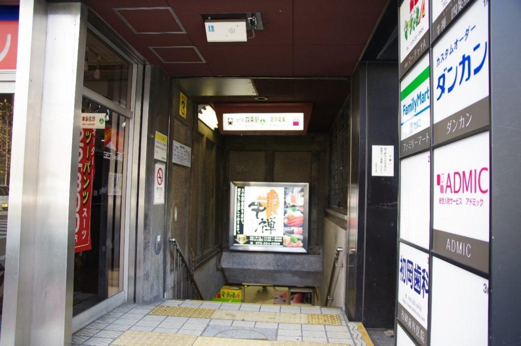 京都スタジオに最も近いのは四条駅3番出口