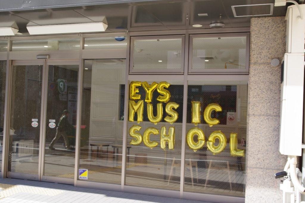 EYS Music School京都スクールの外観。全面ガラス張り