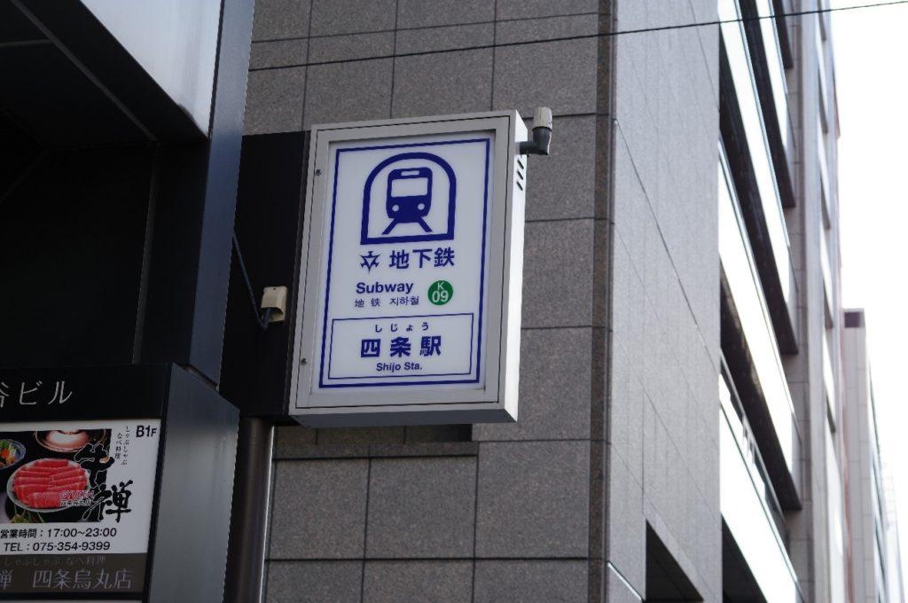 EYS京都スタジオの最寄駅は地下鉄烏丸線四条駅