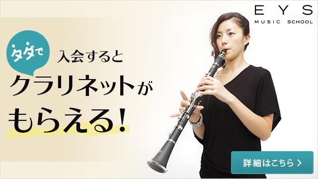 【キャンペーン中!】今なら入会すると無料でクラリネットがもらえる!【EYSミュージックスクール】