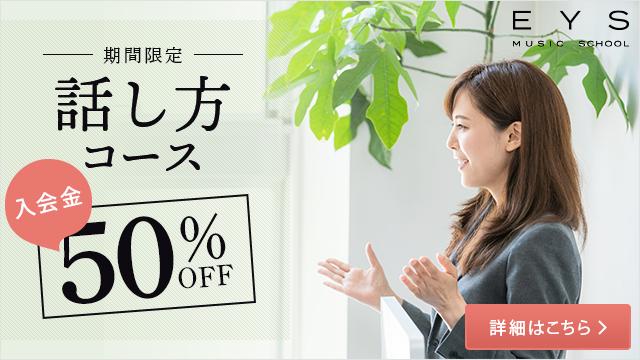期間限定!話し方改善コース入会金50%オフ