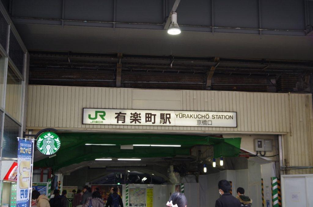 銀座スタジオ最寄りのJR有楽町駅