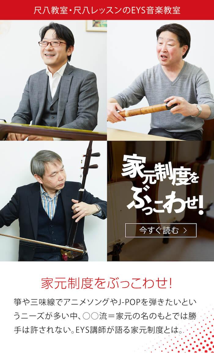 大人のための尺八教室ならEYS音楽教室【尺八無料プレゼント中!無料 ...